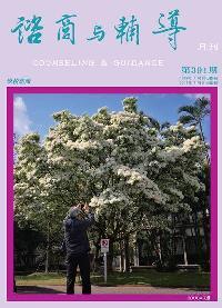 諮商與輔導月刊 [第391期]