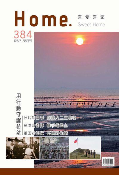 吾愛吾家 [第384期]