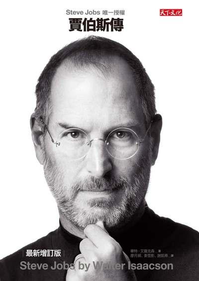 賈伯斯傳:Steve Jobs唯一授權