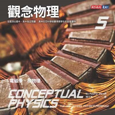 觀念物理. 5, 電磁學.核物理