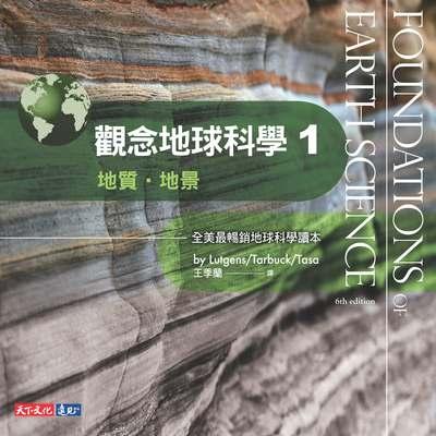 觀念地球科學. 1, 地質.地景