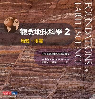 觀念地球科學. 2, 地殼.地震