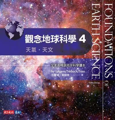 觀念地球科學. 4, 天氣.天文