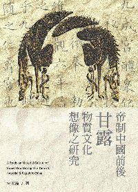帝制中國前後「甘露」 物質文化想像之研究