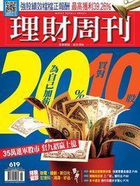 理財周刊 2012/07/06 [第619期]:為自己加薪20% 買對10股