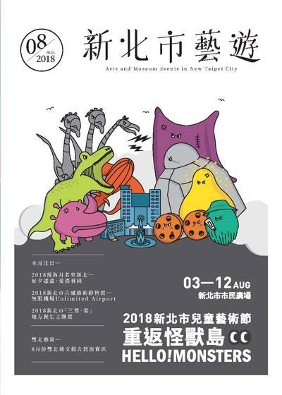 新北市藝遊 [2018年08月號]:2018新北市兒童藝術節 重返怪獸島