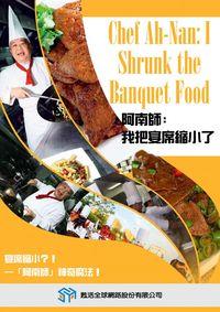 阿南師 : 我把宴席縮小了 [有聲書] = Chef Ah-Nan: I Shrunk the Banquet Food