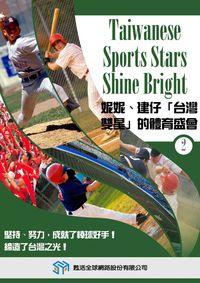 妮妮、建仔「台灣  雙星」的體育盛會 [有聲書]. 2