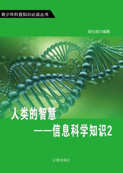 人類的智慧:資訊科學知識. 2
