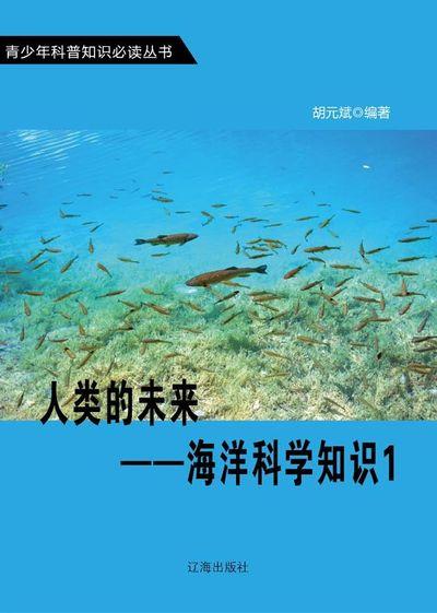 人類的未來:海洋科學知識. 1