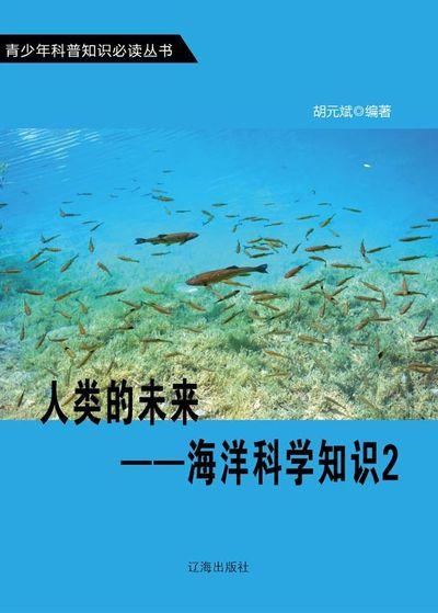 人類的未來:海洋科學知識. 2