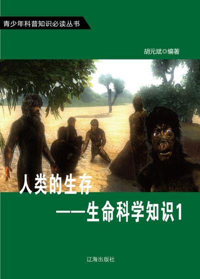 人類的生存:生命科學知識. 1