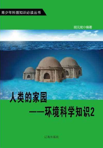 人類的家園:環境科學知識. 2