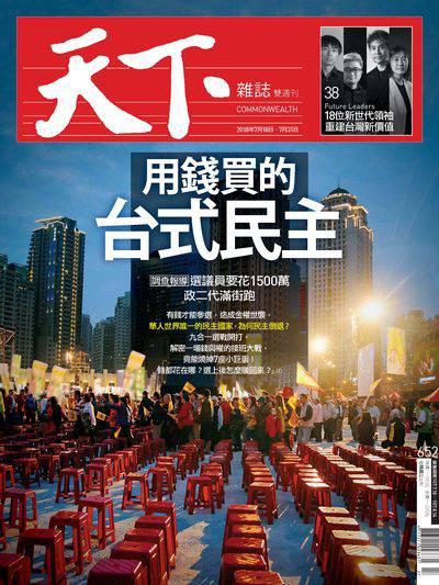 天下雜誌 2018/07/18 [第652期]:用錢買的台式民主