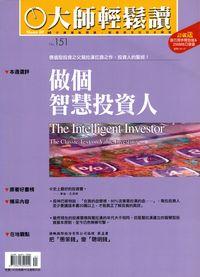 大師輕鬆讀 2005/10/27 [第151期]:做個智慧投資人