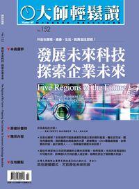 大師輕鬆讀 2005/11/03 [第152期]:發展未來科技,探索企業未來