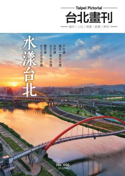 臺北畫刊 [第606期]:水漾台北