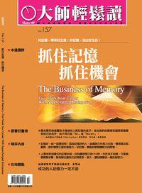 大師輕鬆讀 2005/12/08 [第157期]:抓住記憶,抓住機會