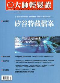 大師輕鬆讀 2005/12/15 [第158期]:矽谷特藏檔案