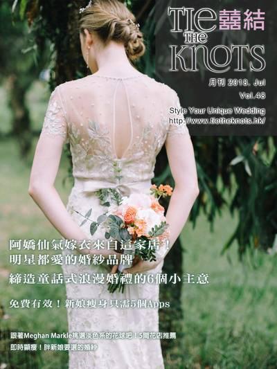 囍結TieTheKnots 婚禮時尚誌 [第48期]:阿嬌仙氣嫁衣來自這家店!明星都愛的婚紗品牌