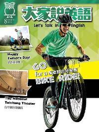 大家說英語 [2018年08月] [有聲書]:單車騎出好健康