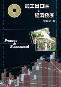 加工出口區與經濟發展