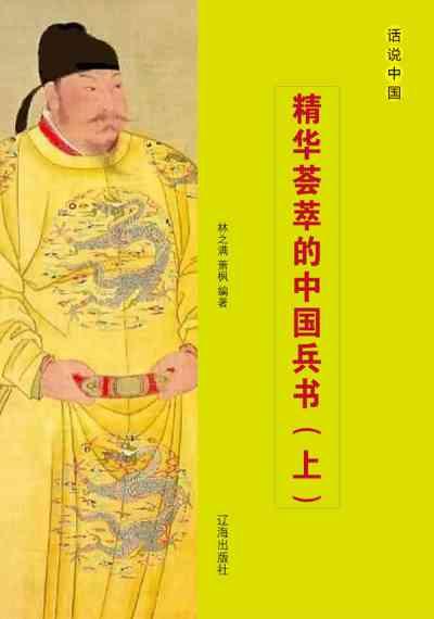 精華薈萃的中國兵書. 上