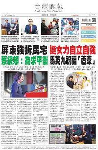 台灣醒報 [2018年07月23日]