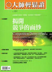 大師輕鬆讀 2006/01/05 [第161期]:揭開競爭的面紗
