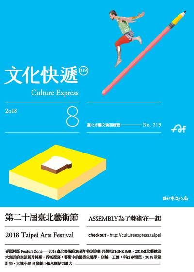 文化快遞 [第219期] [2018年08月號]:第二十屆臺北藝術節