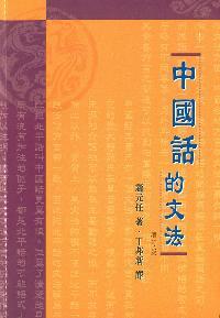 中國話的文法