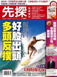 先探投資週刊 2012/07/07 [第1681期]:多頭反撲 好股出頭