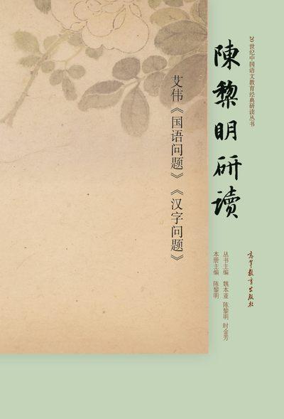 陳黎明研讀:艾偉《漢字問題》《國語問題》