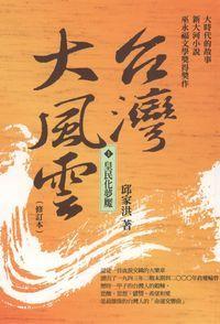 台灣大風雲. 第1冊, 皇民化夢魘