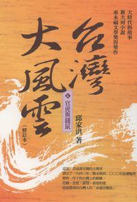 台灣大風雲. 第4冊, 官虎與錢鼠