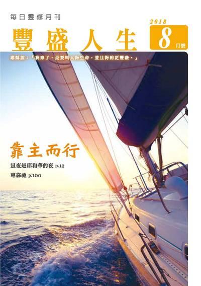 豐盛人生 [2018年08月號]:每日靈修月刊:靠主而行