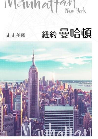 欣台灣 [第33期]:走走美國 紐約曼哈頓