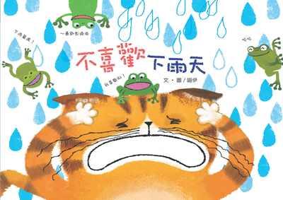 不喜歡下雨天