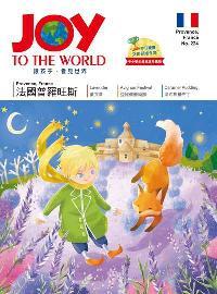 Joy to the World佳音英語世界雜誌 [第224期] [有聲書]:法國普羅旺斯
