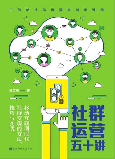 社群運營五十講:移動互聯網時代社群變現的方法、技巧與實踐