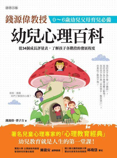 幼兒心理百科:0-6歲幼兒父母育兒必備