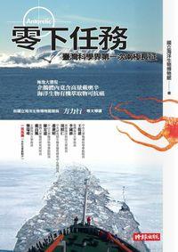 零下任務:臺灣科學界第一次南極長征