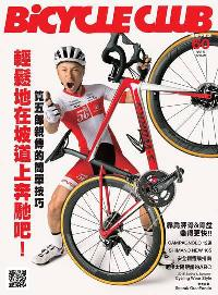 BiCYCLE CLUB [國際中文版] [第60期]:輕鬆地在坡道上奔馳吧!