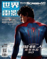 世界電影 [第522期] [精華版]:蜘蛛人:驚奇再起3D