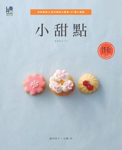 小甜點:和風甜點&西洋甜點大匯集!67種小甜點