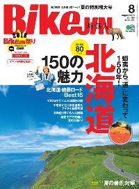 BikeJIN/培倶人 [August 2018 Vol.186]:北海道150の魅力
