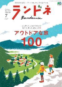 ランドネ [July 2018 Vol.100]:アウトドアな旅 100
