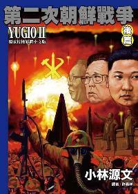 第二次朝鮮戰爭. 後篇
