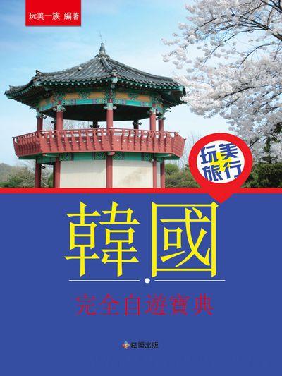 玩美旅行:韓國完全自遊寶典