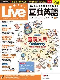 Live互動英語 [第208期] [有聲書]:圖解文具